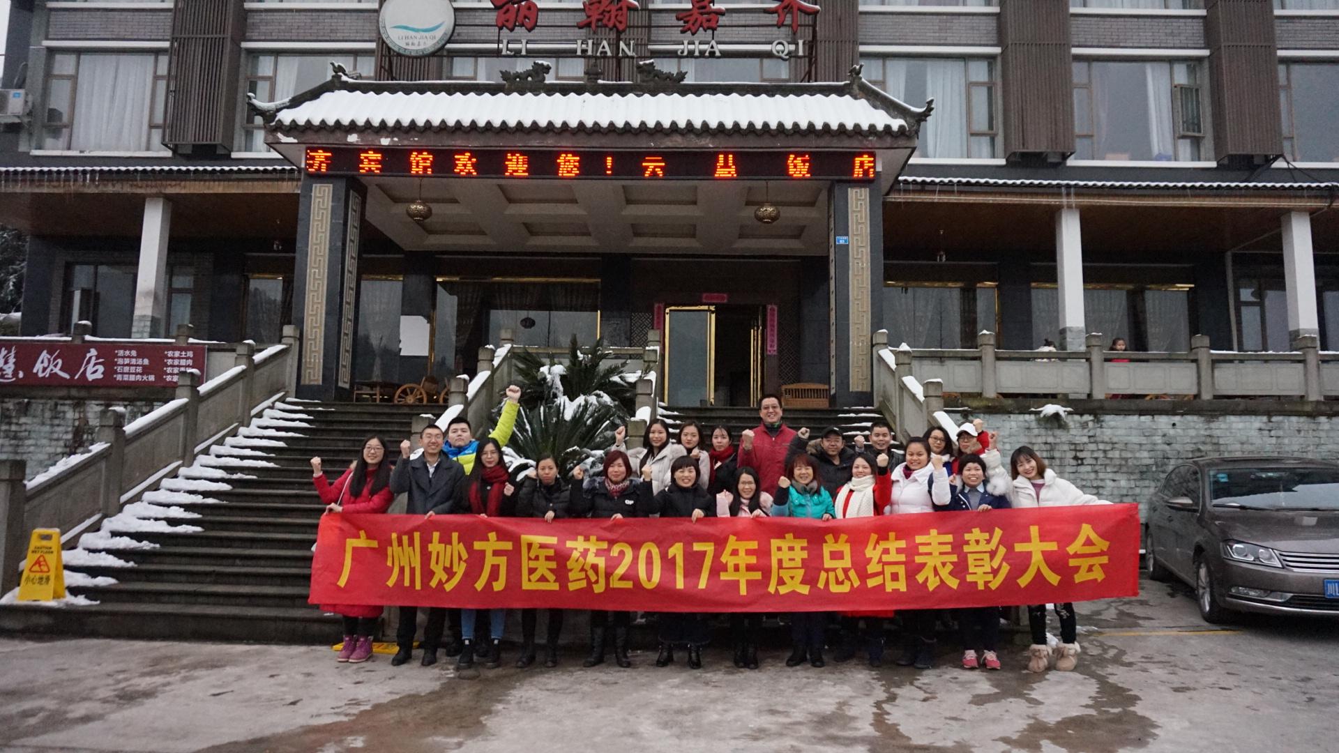 2017年会-四川峨眉山
