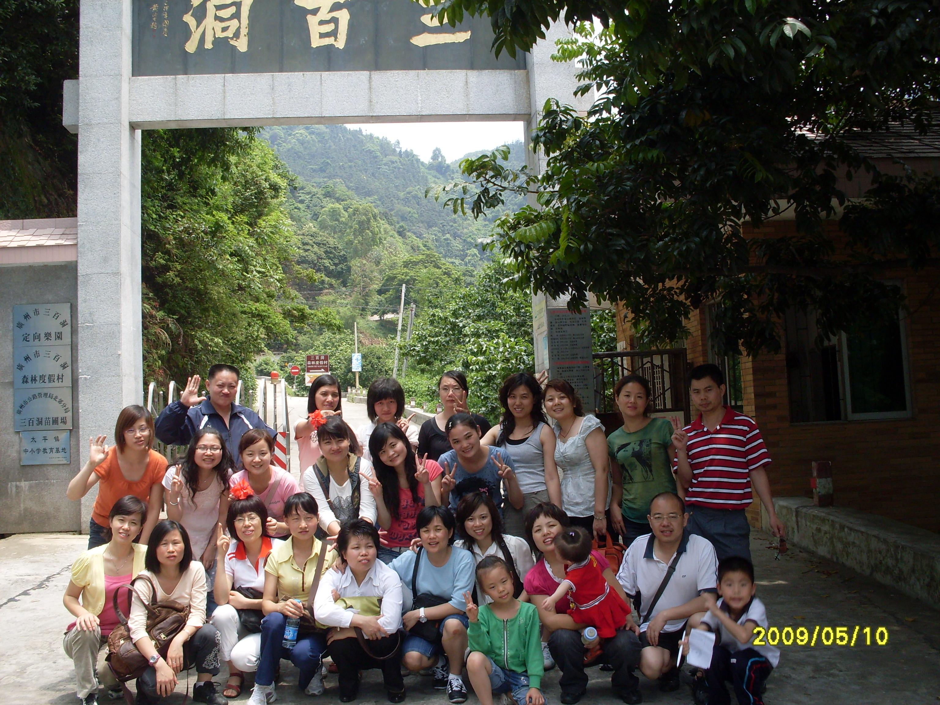 2009年会-三百洞森林公园