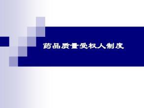 """受权人制度在广东,从制度创新到质量领先——12年初心不改培育药品安全的""""一支笔"""""""